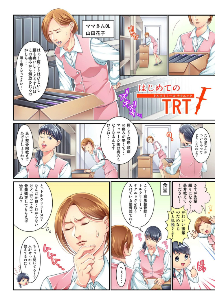 TRT Cartoon Japanese (compressed)-2