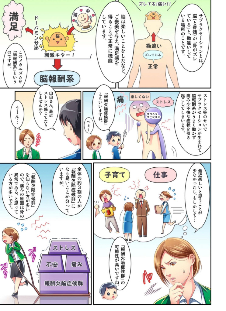TRT Cartoon Japanese (compressed)-5